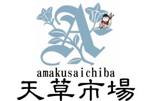 天草市場 amakusaichiba